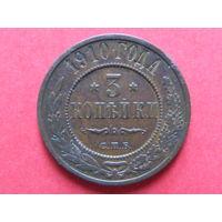 3 копейки 1910 СПБ медь