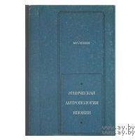 М.Г. Левин. Этническая антропология Японии. Издательство Наука. Москва 1971