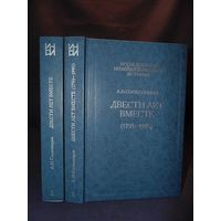 Солженицын А. Двести лет вместе