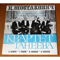 Д. Шостакович. Квартеты для двух скрипок, альта и виолончели # 7, # 1 и # 8 - Квартет им. Танеева (Вiнiл)