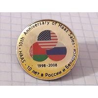 HAAS - 10 лет в России и Беларуси 1998-2008