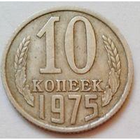 10коп.1975г.