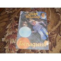 """Бiблiятэка часопiса """"Гаспадыня"""":Каляндар 2000,128 стр."""
