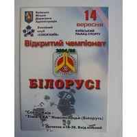 Сокол Киев - Химик-СКА Новополоцк открытый чемп. Республики Беларусь 2004/05