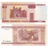 W: Беларусь 50 рублей 2000 / Пс 1002401