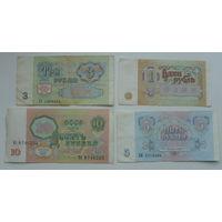 1, 3, 5, 10 рубля 1991 года.