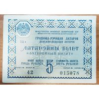 Лотерейный билет БССР - 1958 года