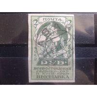 1923 сельхоз. выставка без перфорации Михель-13,0 евро гаш.