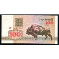 Беларусь 100 рублей 1992г. серия АМ 0422450 -  UNC