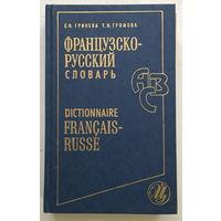 Французско русский словарь 2001г.