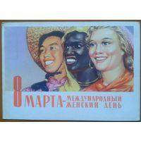 Слатинский В. 8 марта - международный женский день 1961 ПК чистая