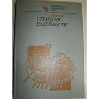 ВШМ. Петросян. Стратегия надёжности