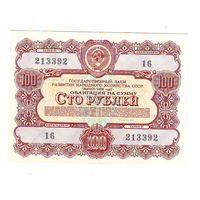Облигация на 100 рублей 1956 г.