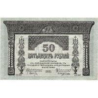 Россия, Закавказский комиссариат, 50 рублей, 1918 г.