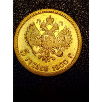 Монета Царской России. 5 рублей ФЗ 1900 года. Золото 11.