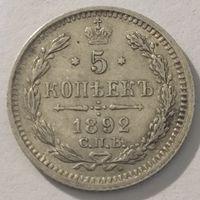 5 копеек 1892 года АГ Биткин #152 без МЦ