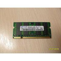 2Gb DDRII-667 Samsung для ноутбука