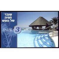 Израиль Туризм