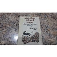 Истории Черной земли - Сказки и легенды Анголы
