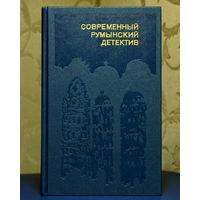 Современный румынский детектив. Серия: Современный зарубежный детектив