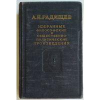 Книга Радищев А.Н. Избранные философские и общественно-политические произведения 674 стр.