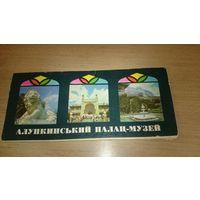 Набор открыток 1980 г Алупкинский дворец музей. Описание на русском и украинском языках