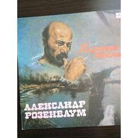 Александр Розенбаум. Казачьи Песни.