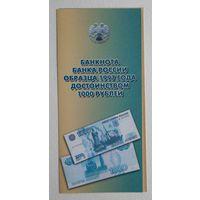 Буклет 1000 рос.рублей 1997 года---без модификации