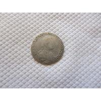 15 копеек 1785 г.