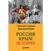 Россия. Крым. История (Николай Стариков)
