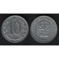Чехословакия _km49 10 геллер 1968 год km49.1 (f50)(ks00)