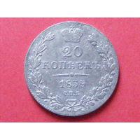 20 копеек 1839 СПБ НГ серебро