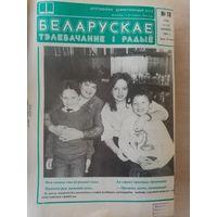 Куплю газету Беларускае тэлебачанне і радыё 1991
