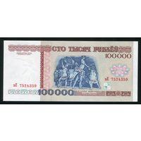 Беларусь. 100000 рублей образца 1996 года. Полоса РБ 100000. Серия вЕ. UNC