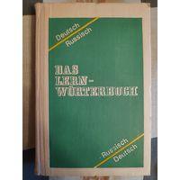 Учебный немецко-русский и русско-немецкий словарь / Das lern-worterbuch deutsch russisch