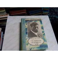 """Борис Пастернак""""Услышь будущего зов"""" Стихотворения,Поэмы,Переводы.Проза."""