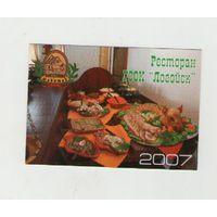 2007 ресторан логойск (3)