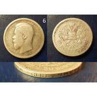 Монета 50 копеек 1899 ЭБ