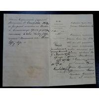 """Документ """"Саратовскiй нотарiус 1882 г. Размер 13.5-21 г."""