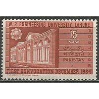 Пакистан. Университет в Лахоре. 1964г. Mi#214.