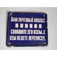 Табличка почтовый индекс СССР