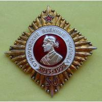 1993 г. 50 лет. Суворовские военные училища. 874.