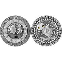 Стрелец. Знаки зодиака, 20 рублей 2009, Серебро