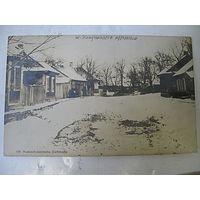 Дер.Крайновичи, фельдпост 1916 г.