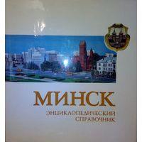"""""""Минск"""" (энциклопедический справочник)"""