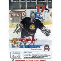 Хоккей. Программа. Гомель - Металлург (Жлобин). 2009.