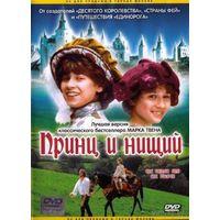 Английские сказки. Принц и нищий (2000) Скриншоты внутри