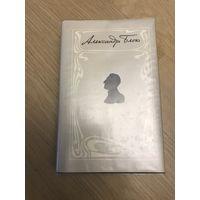 Александр Блок. Собрание сочинений. В 12 томах. Том 1