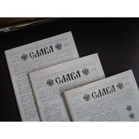 "Три номера эмигрантског журнала ""Слава"", 1996-1997 г.г. За все."