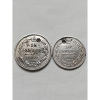 15 копеек 1860г (Р) и 10 копеек 1852г